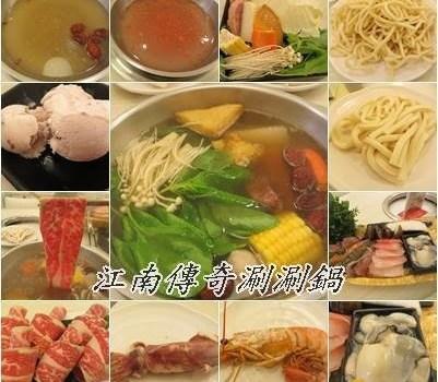 江南傳奇涮涮鍋︱內湖美食︱美食王國