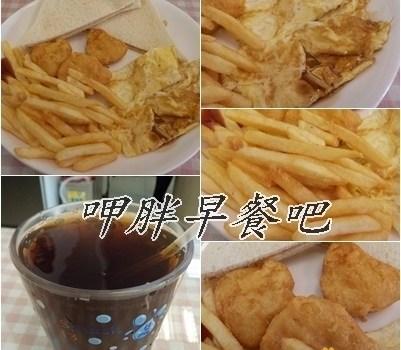 呷胖早餐吧︱林口美食︱美食王國