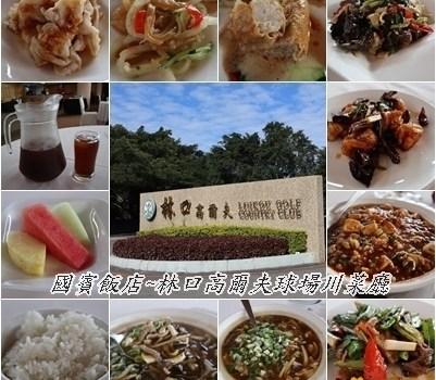 國賓飯店~林口高爾夫球場川菜廳︱林口美食︱美食王國