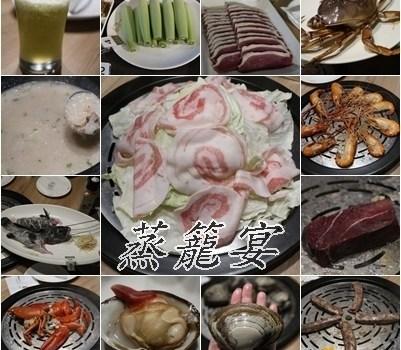 蒸籠宴-敦化店︱台北美食︱美食王國