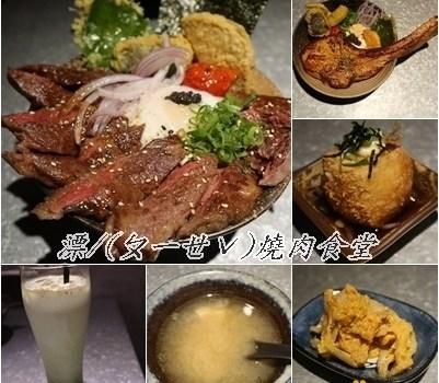 漂丿(ㄆㄧㄝˇ)燒肉食堂.東區美食.台北燒肉丼飯︱台北美食︱美食王國