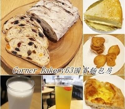 Corner Bakery63國賓麵包房︱林口美食︱美食王國