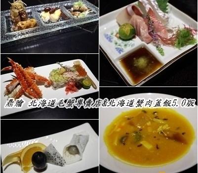 鼎膾 北海道毛蟹專賣店&北海道蟹肉蓋飯5.0版︱台北美食︱美食王國