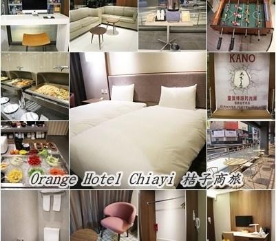 Orange Hotel Chiayi 桔子商旅︱嘉義西區住宿︱美食王國