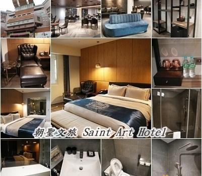朝聖文旅 Saint Art Hotel︱雲林北港住宿︱美食王國