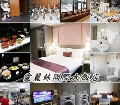 愛麗絲國際大飯店︱台中西區住宿︱美食王國