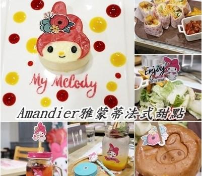 My Melody X Amandier 美樂蒂花草風期間限定咖啡廳︱台北中山區美食︱美食王國