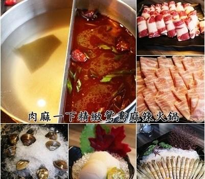 肉麻一下精緻鴛鴦麻辣火鍋︱新北板橋區美食︱美食王國