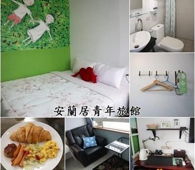 安蘭居青年旅館(An-Lan-Jie Hostel)︱嘉義住宿︱美食王國