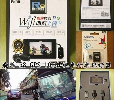 飛樂~R8 GPS 1080P機車行車紀錄器︱汽機車用品︱美食王國