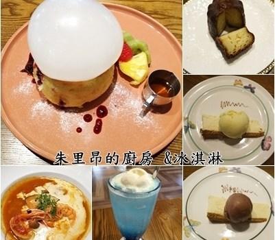朱里昂的廚房&冰淇淋~下午茶︱台北士林區美食︱美食王國