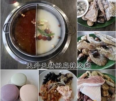 天外天精緻麻辣火鍋︱台北萬華區美食︱美食王國