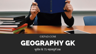 geography general knowledge