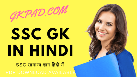 SSC GK IN HINDI