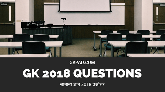 GK 2018 QUESTION AND ANSWER