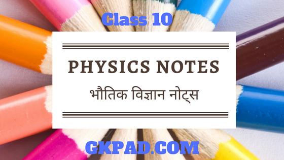 10th Physics notes in Hindi