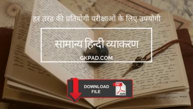 सामान्य हिन्दी व्याकरण