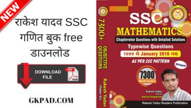 Rakesh Yadav SSC Mathematics Book