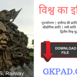 World History Notes in Hindi Pdf Download