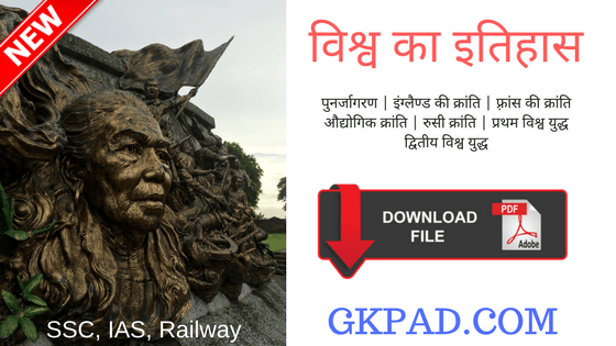 World History Notes in Hindi Pdf Download