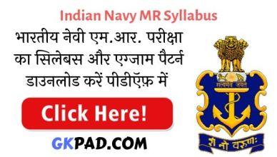 Navy MR Syllabus 2020 in Hindi