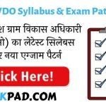 UP VDO Syllabus 2020 in Hindi