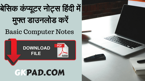 Computer Knowledge - Hindi Practice Questions Bank- MCQs - Quiz