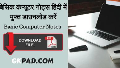 gk pdf download Archives | GKPAD COM