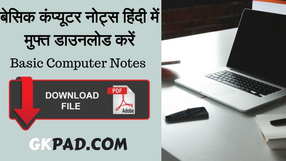 Free*] Basic Computer Notes in Hindi pdf Download 2019 | बेसिक