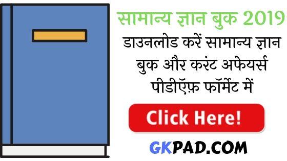 GK 2019 in Hindi
