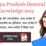 Madhya Pradesh Samany Gyan 2019