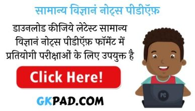 General science 2022 in Hindi pdf Download