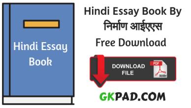 Hindi Essay Book By निर्माण आईएएस