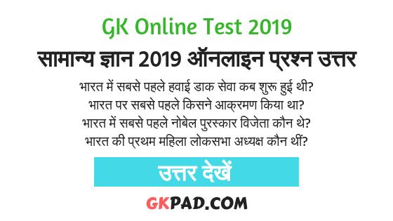 GK Online Test 2019