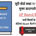 UP Board Class 11 Books