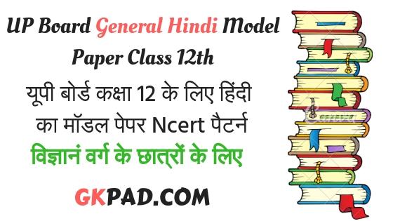 UP Board Class 12 General Hindi Model Paper