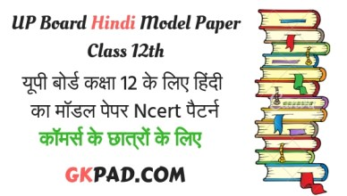 UP Board Class 12 Hindi Model Paper