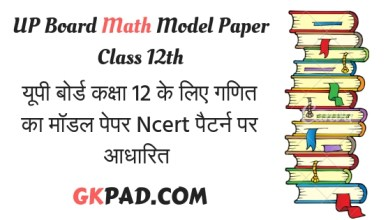 UP Board Class 12 Mathematics Model Paper