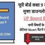 UP Board Class 9 Books