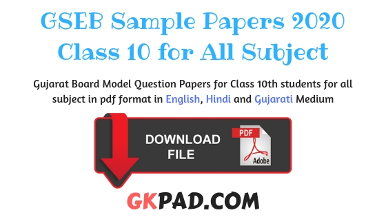 GSEB Model Papers 2020 Class 10 & Blueprint All Subject pdf Download