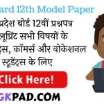MP Board 12th Model Papers 2020