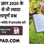 GK Questions 2020 in Hindi