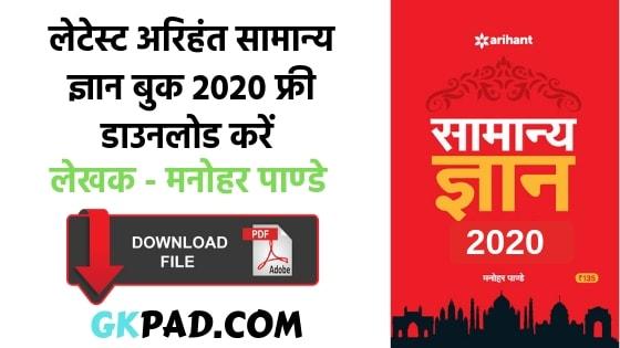 Arihant GK Book 2020 pdf Download By Mahonar Pandey in Hindi