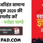 Arihant GK Book 2020 pdf Download