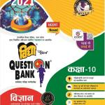 vidya question bank class 10 science