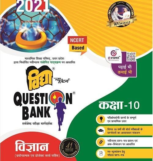 vidya question bank class 10 science