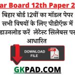 Bihar Board 12th Question Papers 2022