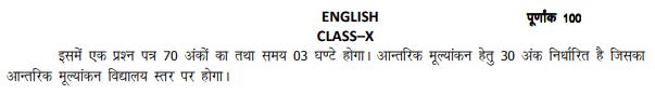 UP Board 10th English Syllabus