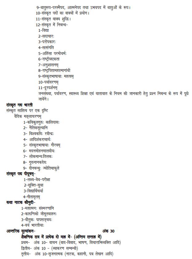 UP Board 10th Sanskrit Syllabus
