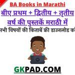 BA Books in Marathi PDF Download